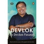Book-Devlok with Devdutt Pattanaik