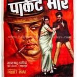 Dharmendra-Poster