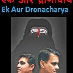 Ek Aur Dronacharya