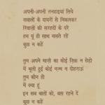 Deepti Naval-Chalo Door tak