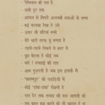 Deepti Naval-Registan Ki Raat