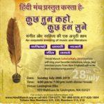 Hindi Manch-Poster